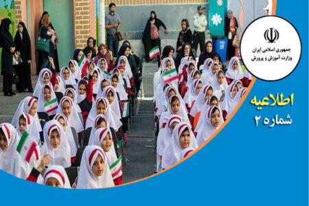 آیین های آغاز سال تحصیلی در مدارس سراسر استان برگزار می شود