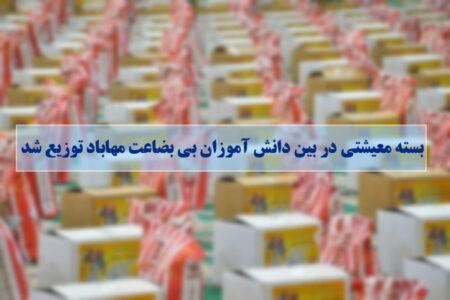 بسته معیشتی در بین دانش آموزان بی بضاعت مهاباد توزیع شد