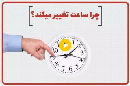 چرا ساعت رسمی کشور در نیمه اول و دوم سال تغییر می کند؟
