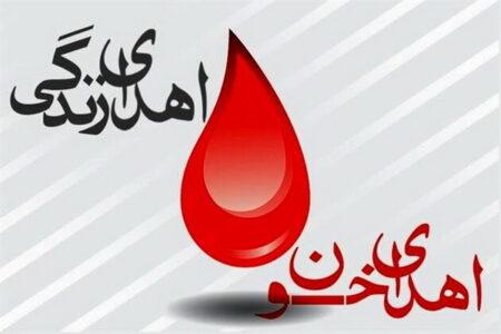 اهداء خون،اهداء زندگی