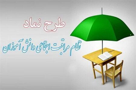 شماره تماس جامع نظام مراقبت اجتماعی دانش آموزان در آذربایجان غربی راه اندازی شد
