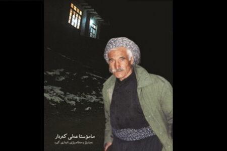 مراسم گرامیداشت استاد «علی كردار» از هنرمندان «بیت و حیران» بوكان برگزار شد